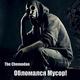 The Chemodan - Обломался мусор (Про грибы)