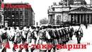 А всё-таки марши (оратория «Ленинградки») 24.01.2019 А.Шахов, Оркестр им В.Андреева
