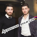 Фотоальбом Армянскаи Движухи