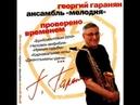 George Garanian and ensemble Melody, Проверено временем 2007 (vinyl record)