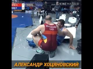 МСМК (по вольной борьбе) Александр Хоцяновский