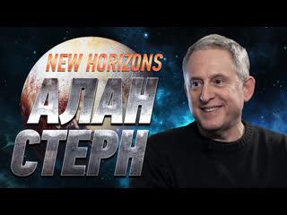 Плутон  это планета, смиритесь. Глава миссии Новые Горизонты Алан Стерн | Большое интервью