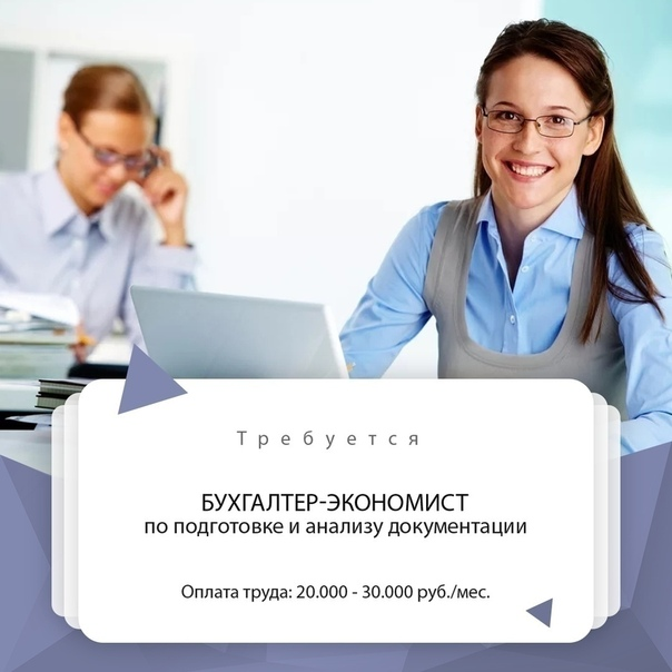 Работа на дому в новосибирске бухгалтер образец график проведения соут