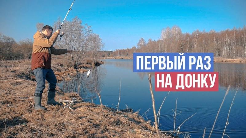Видео из закромов Первый раз рыбалка на донку Открывал сезон
