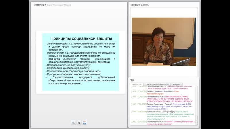 Социальная политика РФ и государственная система социальной защиты (17.10.2013)