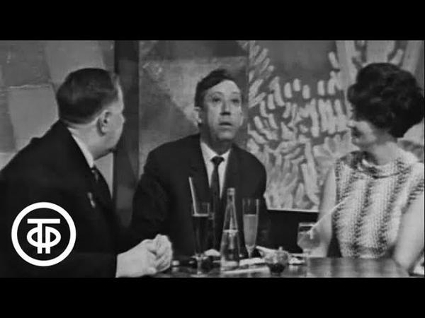 Юрий Никулин. Абстрактные анекдоты. Первомайский голубой огонек 1968