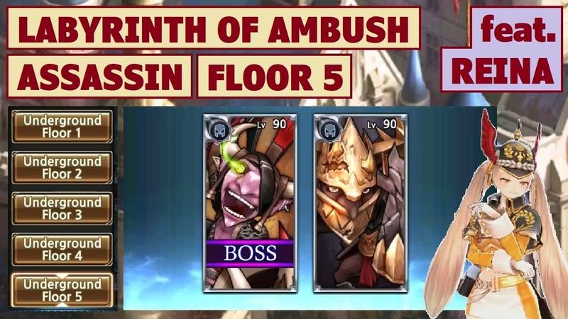 King's Raid - Labyrinth of Ambush (Assassin) Floor 5 feat. Reina Brief Guide