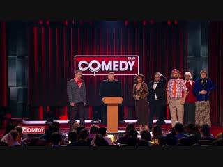 Comedy club пятница 2100