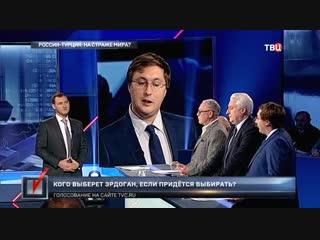 Право голоса - Россия-Турция: на страже мира (  )