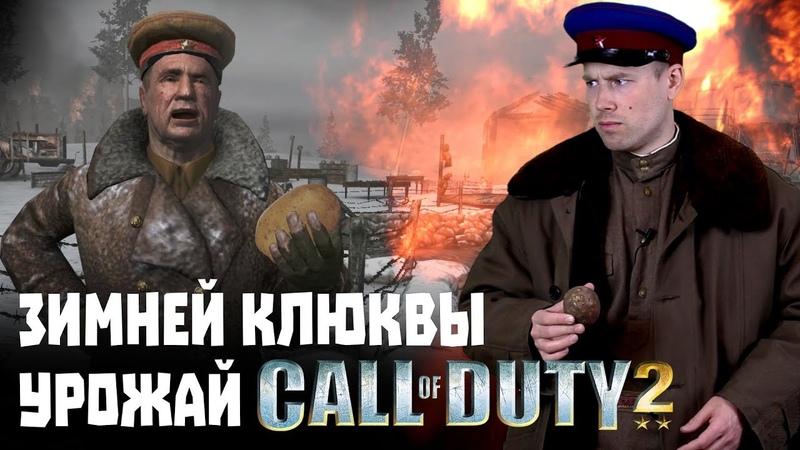 Игро клюква №3 Call of Duty 2 Картошка вместо клюквы