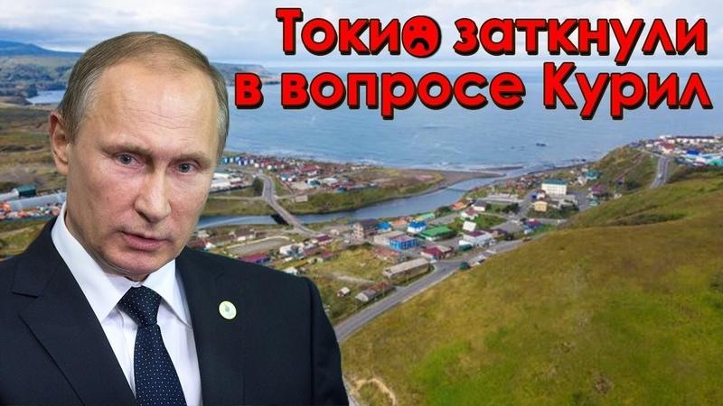 Москва разочаровала Токио: Провокация на Южных Курилах потерпела провал