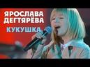 Ярослава Дегтярёва Кукушка Юбилейный концерт ВДНХ 80 лет 01 08 2019