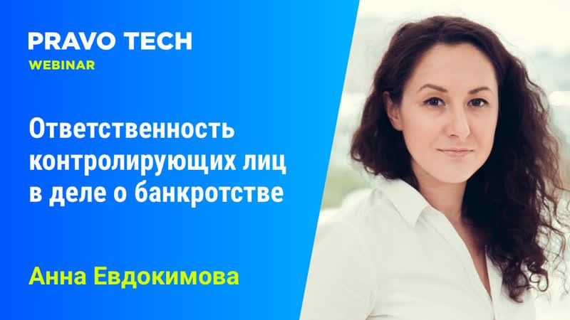 Вебинар Pravo Tech: «Ответственность контролирующих лиц в деле о банкротстве: теория и практика»