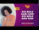242 Koi Bole Hari Hari Koi Bole Ram Ram Radio Sai Bhajans