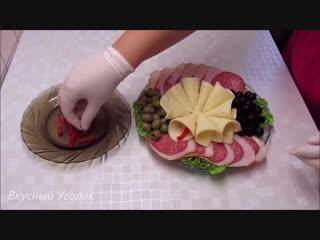 Мастер класс оформления блюда с нарезкой