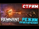 Фармим оставшиеся шмотки с Кольцом Адмирала | Remnant from the Ashes [Стрим]