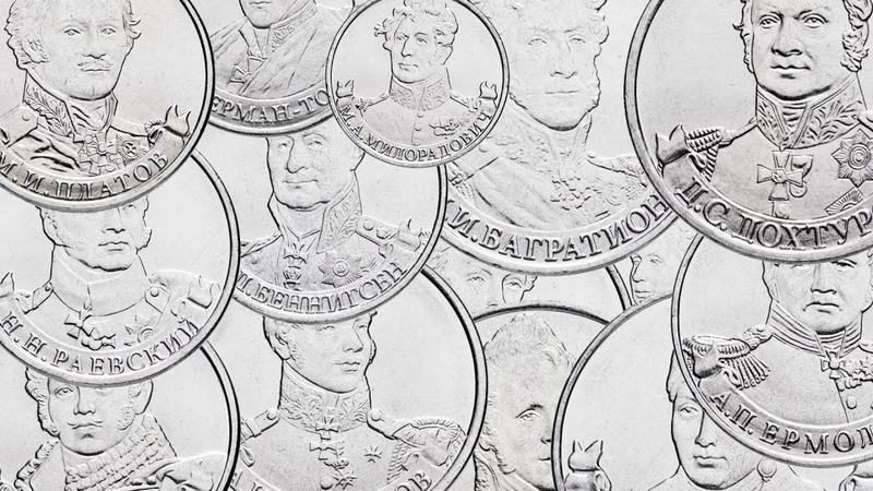 Серия монет Полководцы и герои Отечественной войны 1812 года