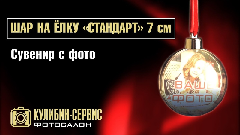 ШАР на ЁЛКУ Стандарт 7 см Сувенир с фото