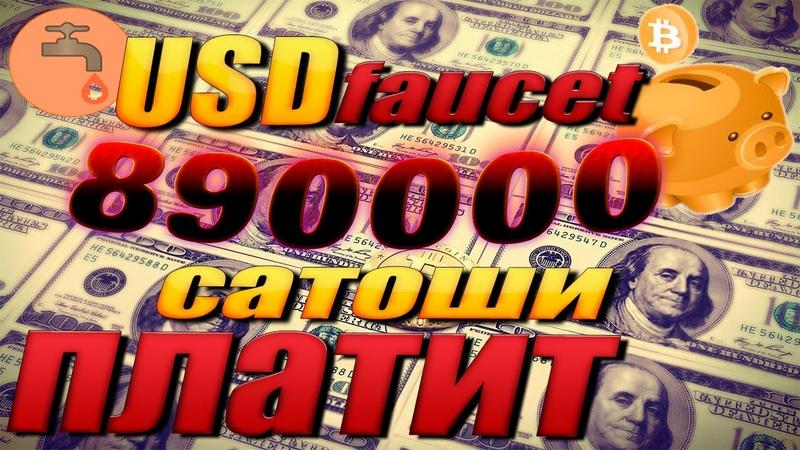 USDfauset СЕНСАЦИЯ!Заработок без вложений 890000 сатоши.Платит на биткоин кошелек