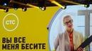 Сериал Вы все меня бесите 1 Сезон 1 - 5 Серий 2017