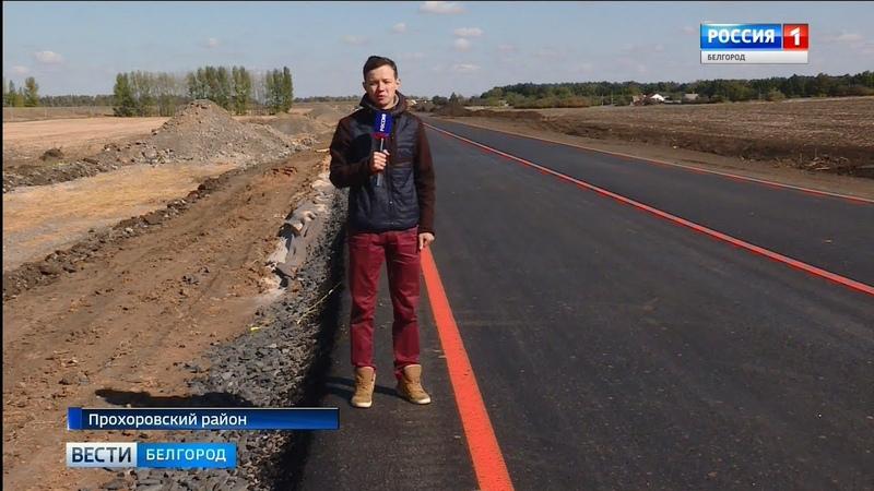 Дорогу к Прохоровскому полю отремонтируют к маю следующего года