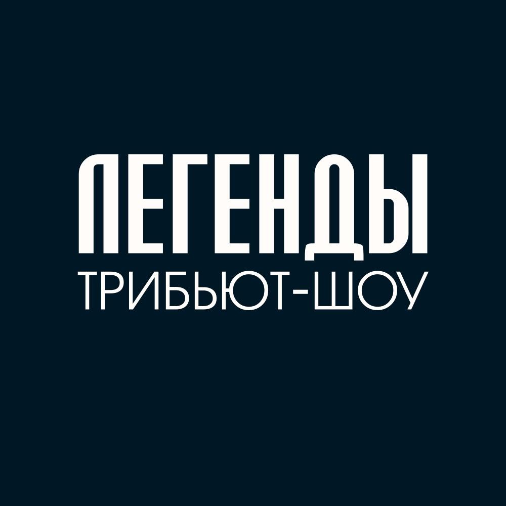 Афиша Екатеринбург ЛЕГЕНДЫ трибьют-шоу 20 сентября