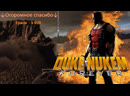 БИТВА НА ДАМБЕ ГУВЕРА - Duke Nukem Forever ||НА ХАРД-КОРЕ|| стрим №4