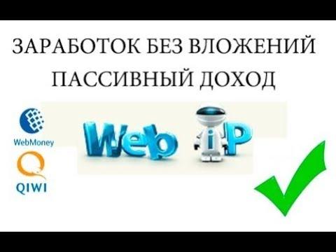 Заработок для всех с Web-Ip
