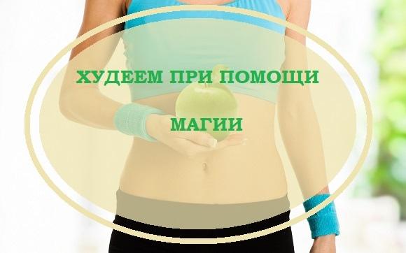Как Похудеть С Помощью Магия. Самый действенный сильный заговор на похудение. Как похудеть с помощью заговора. Едим и … худеем.