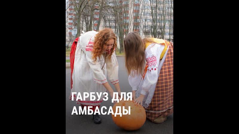 Акцыя каля расейскай амбасады