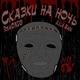 Killa Mask, ToxaONDB - Сказки на ночь