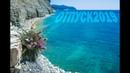 Отпуск 2019. Геленджик и его подводный мир. Аквапарк, водопады.