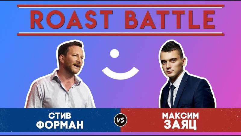 Roast BattleТурнир 2019 Стив Форман vs Максим Заяц