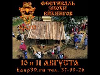 Фестиваль викингов Кауп 10,11 августа 2019 года.