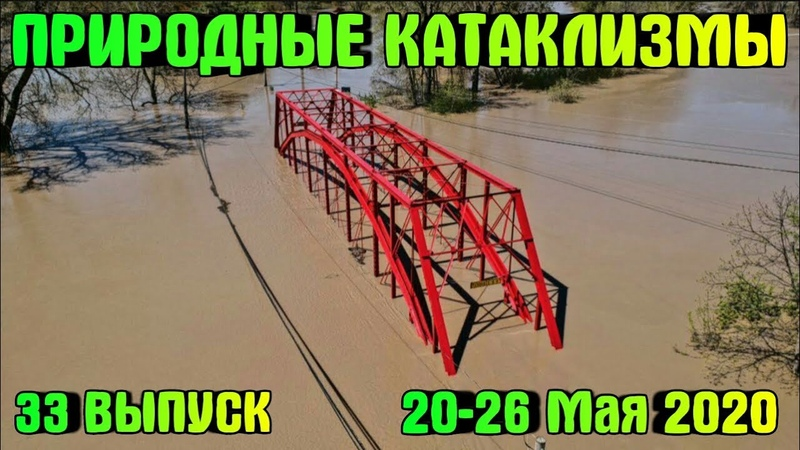 ПРИРОДНЫЕ КАТАКЛИЗМЫ 20 26 МАЯ 2020 ШТОРМ НАВОДНЕНИЕ ГРАД FLOOD HAIL STORM COVID 19 CORONAVIRUS