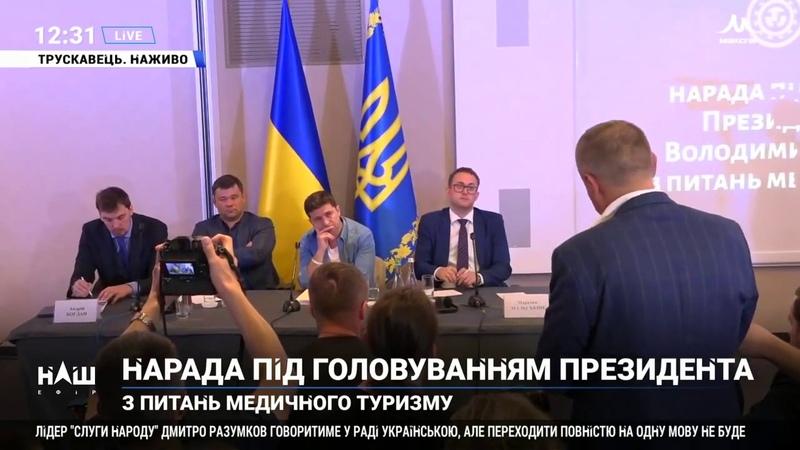 Саєнко Г.Є. виступає на форумі з медичного туризму в Трускавці за участі президента Зеленського