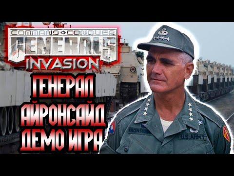 Generals Contra Invasion. Генерал Айронсайд (Тяжелобронированные силы США). Игра №1: против Полевика