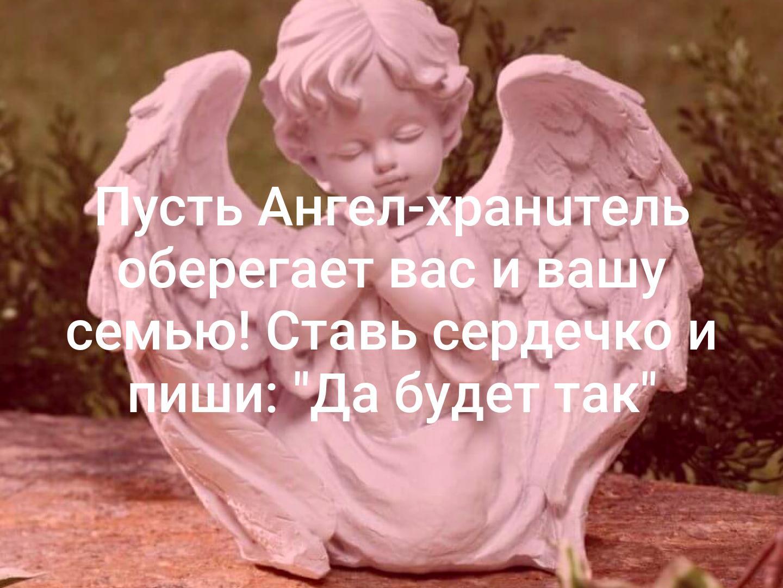 Картинки пусть ангел вас оберегает