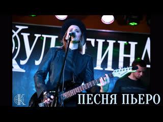 КУЛАГИНА - Песня Пьеро (live)