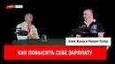 Михаил Попов - как повысить себе зарплату