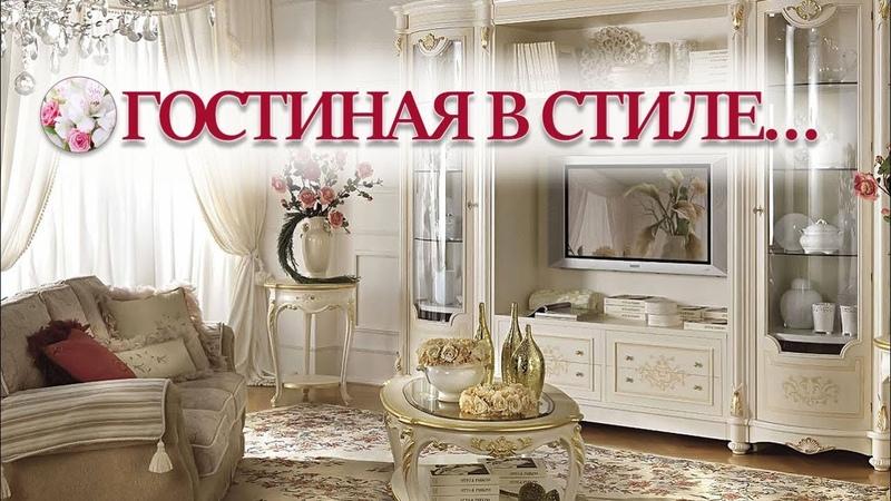 💗 Стили в интерьере – Все стили гостиных   дизайн гостиная в стиле прованс, лофт, модерн...
