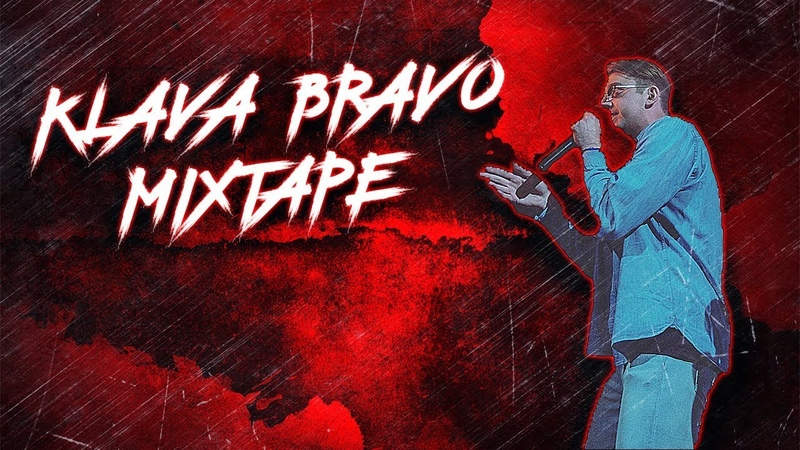 Mixtape klava Bravo Физрук Лучшие треки из нового альбома
