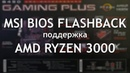 MSI Flash BIOS. Обновление BIOS без процессора.