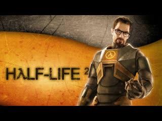 Встречайте гордона фримена half-life 2 стирим #2