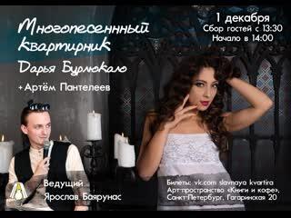 Дарья Бурлюкало и Ярослав Баярунас - Соблазнение | Последнее Испытание