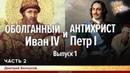 Оболганный Иван IV и Антихрист Петр I. Дмитрий Белоусов. Выпуск 1. Часть 2