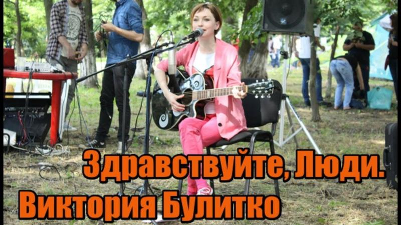Виктория Булитко Здравствуйте люди