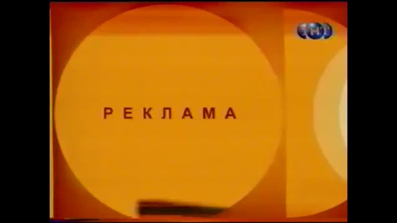 Рекламный блок (ТНТ, 28 04 2002) (1)