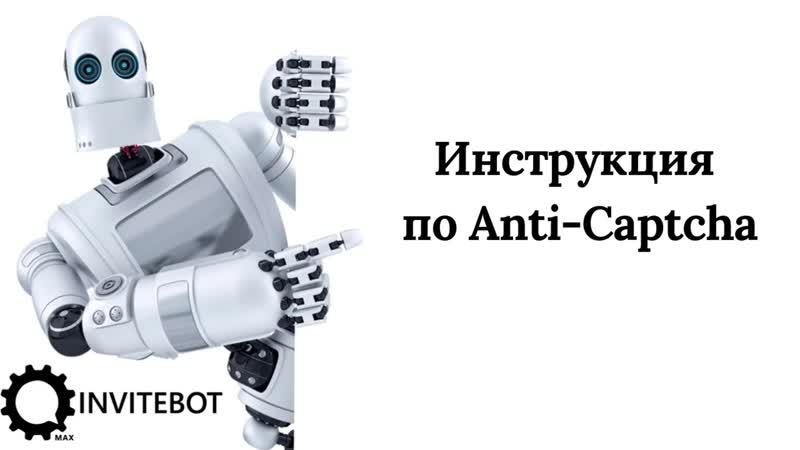 Инструкция по Anti Captcha