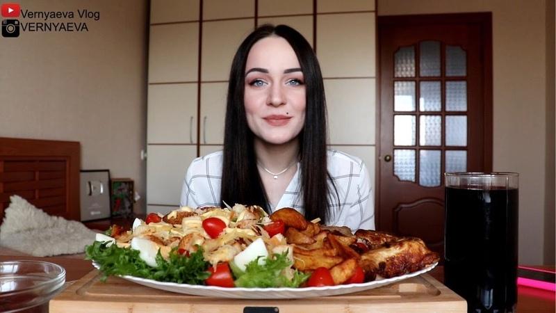 MUKBANG | Салат цезарь, картофель, котлеты | Caesar Salad, Potato, Cutlets не ASMR